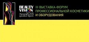 Ltd. Korekspert exhibition Beauty Vision 2015 Ukraine, Kiev korexpert products from Korea wholesale