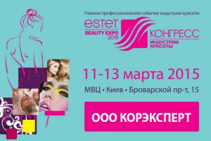 корэксперт Estet Beauty 2015 выставка Киев Украина карбокси маски