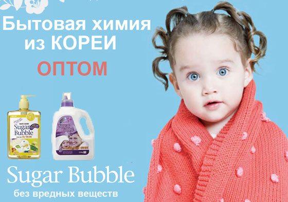Бытовая химия из Кореи оптом Sugar Bubble