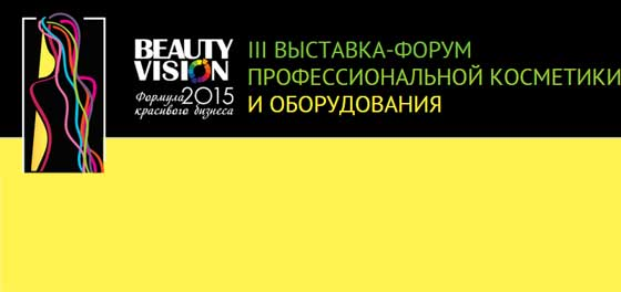 Company KOREXPERT at Beauty Vision exhibition  2015 in Kiev