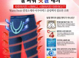 Термобілизна для чоловіків з Кореї оптом