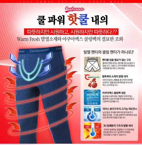 Thermal underwear for men wholesale from Korea